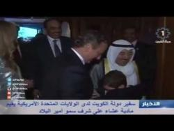 سفير دولة الكويت لدى الولايات المتحدة الأمريكية يقيم مأدبة عشاء على شرف سمو أمير البلاد
